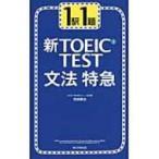 1駅1題 新TOEIC TEST文法特急 / 花田徹也  〔本〕