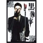 黒執事 8 Gファンタジーコミックス / 枢やな トボソヤナ  〔コミック〕