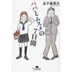 Yahoo!HMV&BOOKS online Yahoo!店パパとムスメの7日間 幻冬舎文庫 / 五十嵐貴久  〔文庫〕