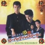 サウンドトラック(サントラ) / 高校与太郎狂騒曲 「ビー・バップ・ハイスクール」 オリジナル・サウンド・ト