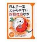日本で一番わかりやすい四柱推命の本 PHPビジュアル実用BOOKS / 林秀靜  〔本〕