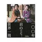 一〇〇年前の世界一周 ある青年が撮った日本と世界 / ワルデマール・アベグ  〔本〕