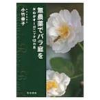 Yahoo!HMV&BOOKS online Yahoo!店無農薬でバラ庭を 米ぬかオーガニック12カ月 / 小竹幸子  〔本〕