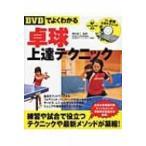 卓球上達テクニック DVDでよくわかる LEVEL UP BOOK with DVD / 西村卓二  〔本〕