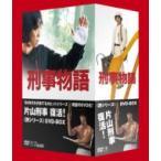 刑事物語 (BOX)  〔DVD〕