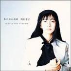 岡村孝子 オカムラタカコ / 私の中の微風  〔CD〕