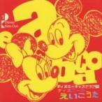 Disney / �ǥ����ˡ��Τ��������� ������ ��CD��