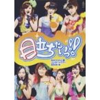 Berryz工房 ベリーズコウボウ / Berryz工房 コンサートツアー 2009 秋 目立ちたいっ!!  〔DVD〕