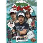 モヤモヤさまぁ〜ず2 VOL.9 モヤさまHAWAIIシリーズ