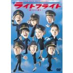 TEAM NACS SOLO PROJECT ライトフライト 〜帰りたい奴ら〜  〔DVD〕