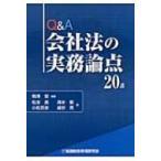 Q & A会社法の実務論点20講 / 相澤哲  〔本〕