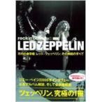 LED ZEPPELIN ROCKIN'ON BOOKS / Led Zeppelin レッドツェッペリン  〔本〕