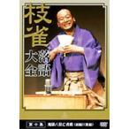 桂枝雀 カツラシジャク / 枝雀落語大全 第十集  〔DVD〕