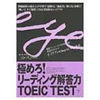 極めろ!リーディング解答力TOEIC TEST Part7 / イイクフン  〔本〕