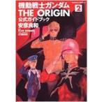 機動戦士ガンダム THE ORIGIN 公式ガイドブック 2 カドカワコミックスAエース / 安彦良和 ヤスヒコヨシカズ  〔コ