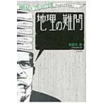 ブレインツイスター 地理の難問 / 若桜木虔  〔本〕