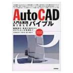 AutoCAD入門 & 実践バイブル 建築設計・製図の基本から3Dプレゼンの実務まで AutoCAD2010対応 / 石崎友久  〔本〕