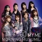 モーニング娘。(モー娘 モームス) / 10 MY ME  〔CD〕