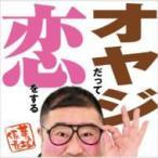 芋洗坂係長 / オヤジだって恋をする  〔CD Maxi〕