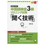 中国語検定3級リスニング試験「聞く技術」 新形式に対応! / 劉穎  〔本〕