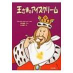 王さまのアイスクリーム ゆかいなゆかいなおはなし / フランセス・ステリット  〔全集・双書〕