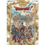 ドラゴンクエスト6幻の大地公式ガイドブック NINTENDO DS SE-MOOK / スクウェア・エニックス  〔ムック〕
