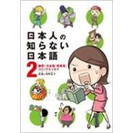 日本人の知らない日本語 爆笑!日本語「再発見」コミックエッセイ 2 / 蛇蔵  〔本〕