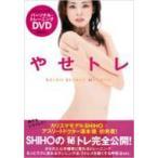 やせトレ SHIHO SECRET METHOD / SHIHO  〔本〕