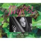 Cecile Corbel / Kari-gurashi〜借りぐらし〜 国内盤 〔CD〕