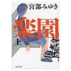 楽園 上 文春文庫 / 宮部みゆき ミヤベミユキ  〔文庫〕