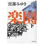 楽園 下 文春文庫 / 宮部みゆき ミヤベミユキ  〔文庫〕