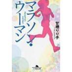マラソン・ウーマン 幻冬舎文庫 / 甘糟りり子  〔文庫〕