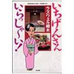 いちげんさんいらっしゃ〜い! BUNKASHA COMICS / ラズウェル細木   〔コミック〕