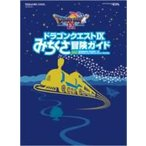 ドラゴンクエスト9みちくさ冒険ガイド NINTENDO DS SE-MOOK / スクウェア・エニックス  〔ムック〕