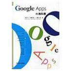 Google Appsの教科書 / 中田平  〔本〕
