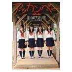 アッカンベー 渡り廊下走り隊ファースト写真集 / 渡り廊下走り隊 (AKB48)  〔本〕