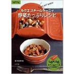 ショッピングスチームケース ルクエスチームケースで野菜たっぷりレシピ レンジでチン!するだけ LADY BIRD SHOGAKUKAN JITSUYO S / 金丸絵里加  〔