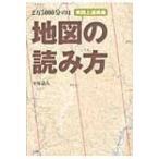 2万5000分の1地図の読み方 実践上達講座 BE‐PAL BOOKS / 平塚晶人  〔本〕