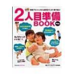 2人目準備BOOK 妊娠プランニングから育児までこの1冊で安心! ベネッセ・ムック / 書籍  〔ムック〕