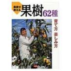 農家が教える果樹62種育て方楽しみ方 / 農山漁村文化協会  〔本〕