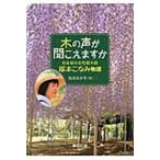 ショッピング日本初 木の声が聞こえますか 日本初の女性樹木医・塚本こなみ物語 ノンフィクション・生きるチカラ / 池田まき子