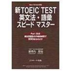 新TOEIC TEST 英文法・語彙スピードマスター / 安河内哲也  〔本〕