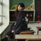 中川あゆみ / 事実 〜12歳で私が決めたコト〜 (+DVD)  〔CD Maxi〕