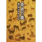 奈良の鹿 「鹿の国」の初めての本 あをによし文庫 / 奈良の鹿愛護会  〔本〕