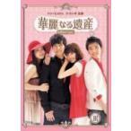 華麗なる遺産 DVD-BOX III   〔DVD〕