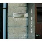 くるり / 僕の住んでいた街  〔CD〕