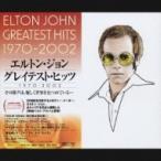 Elton John エルトンジョン / Greatest Hits 1970-2002 国内盤 〔CD〕