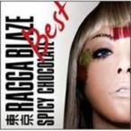 SPICY CHOCOLATE スパイシーチョコレート / 東京RAGGA BLAZE BEST  〔CD〕