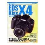 キヤノンEOS KISS X4マニュアル KISS X4ユーザーのためのファーストブック 日本カメラMOOK / 書籍  〔ムック〕