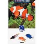 魚 新ポケット版学研の図鑑 / 沖山宗雄  〔図鑑〕